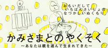 f:id:kamisamatono-yakusoku:20180909115405j:plain