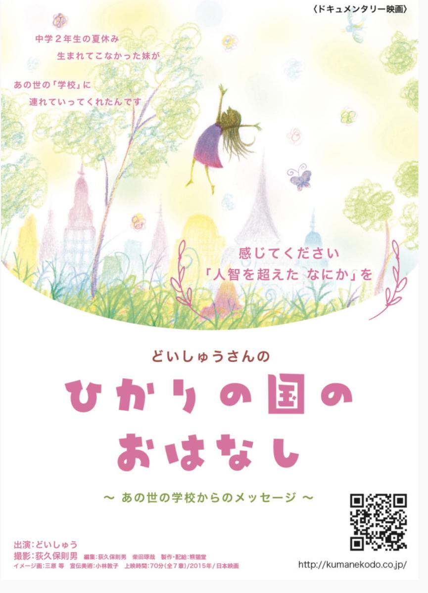 f:id:kamisamatono-yakusoku:20190802073601j:plain