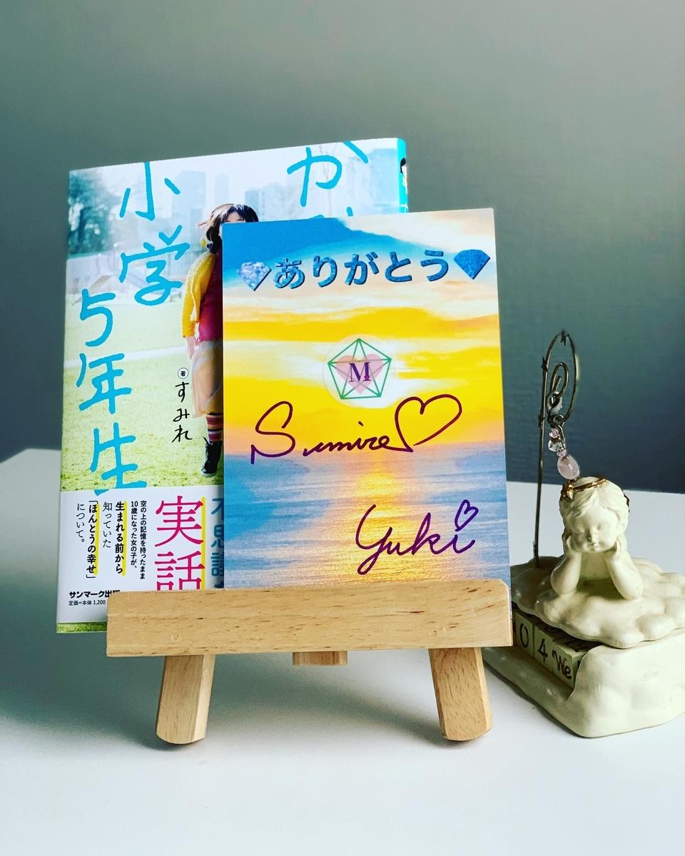 f:id:kamisamatono-yakusoku:20190907143118j:plain
