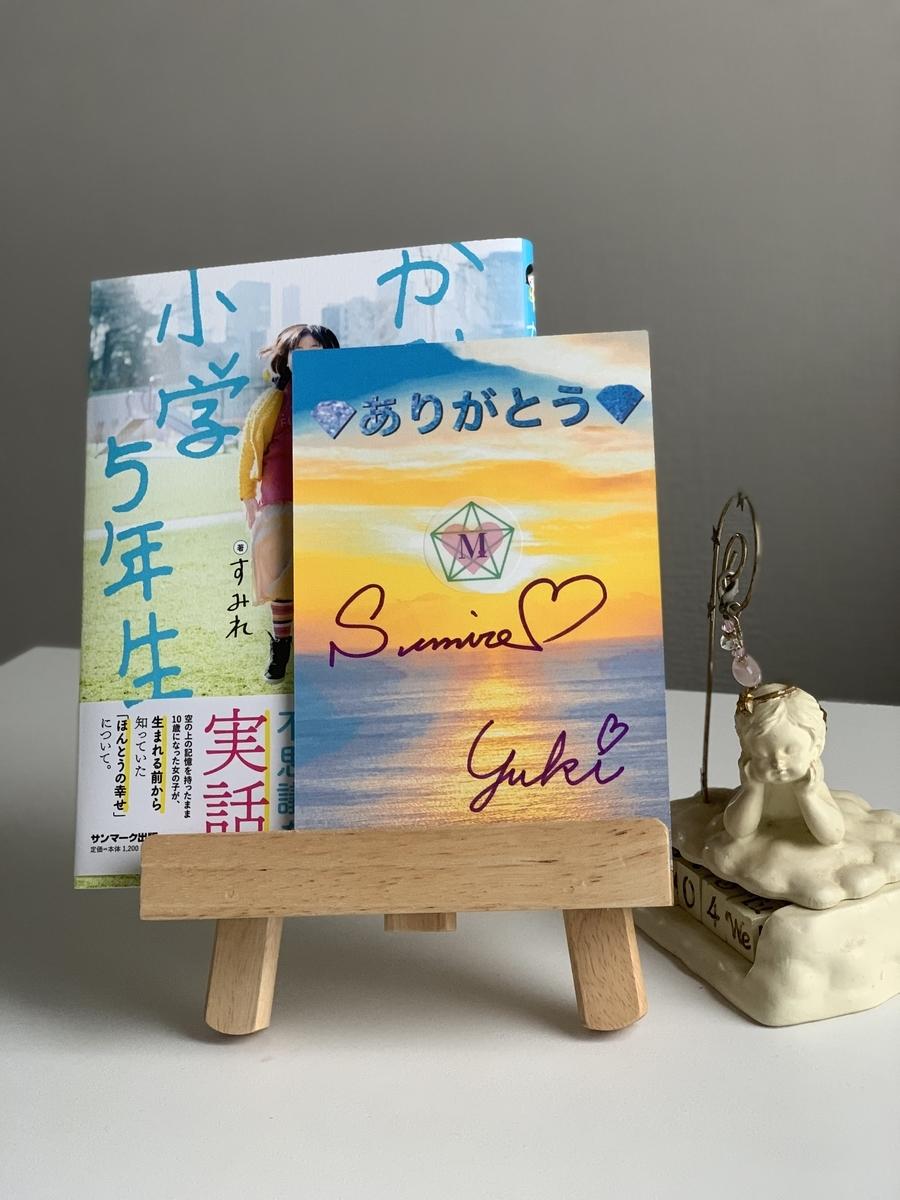 f:id:kamisamatono-yakusoku:20190915065722j:plain