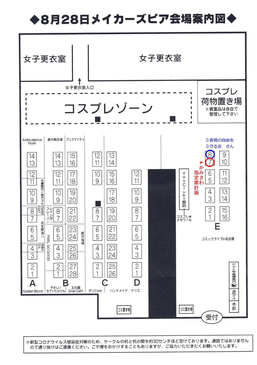f:id:kamisawa_assign_senter:20210824163215j:plain