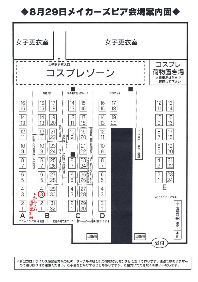 f:id:kamisawa_assign_senter:20210824163219j:plain
