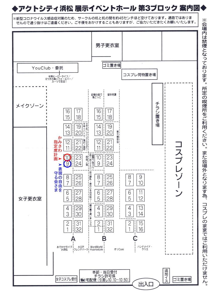 f:id:kamisawa_assign_senter:20210824164546j:plain