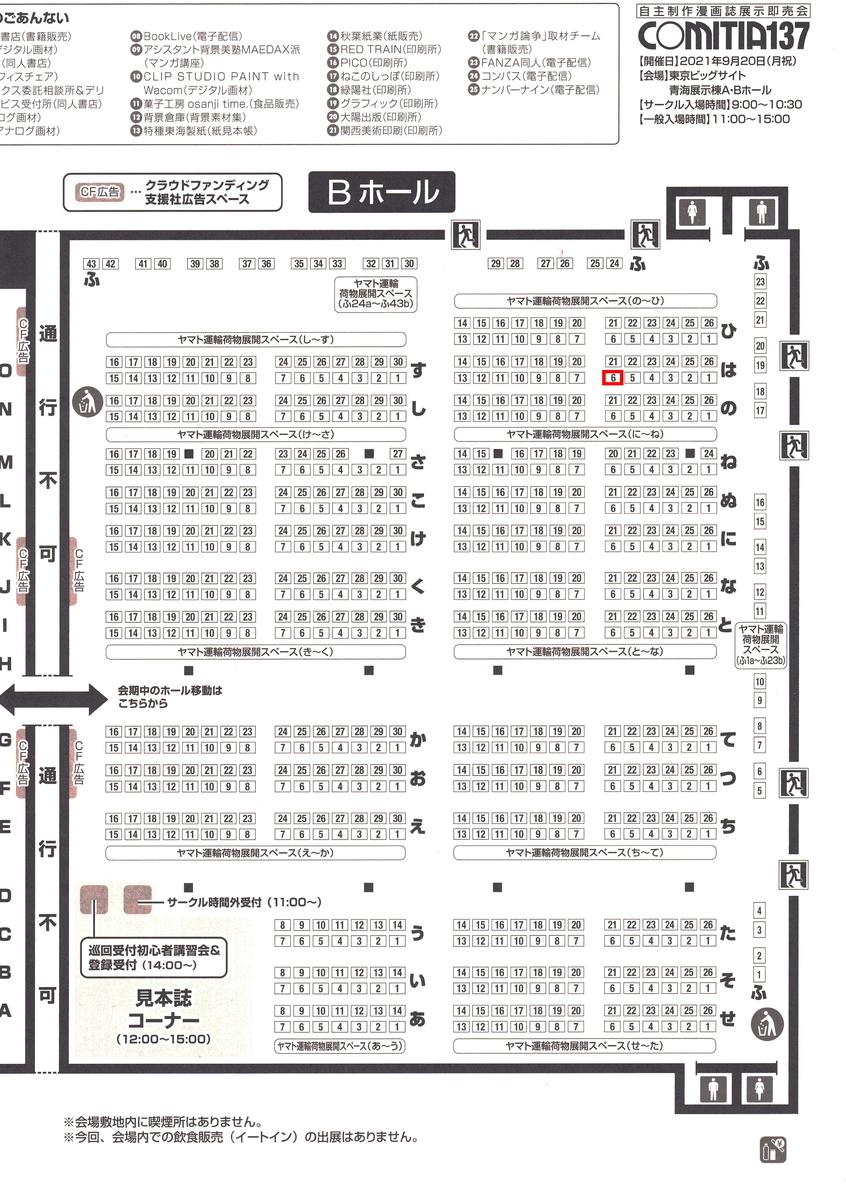 f:id:kamisawa_assign_senter:20210824170129j:plain