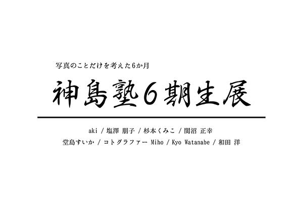 f:id:kamishima-photoacademy:20191106195727j:plain