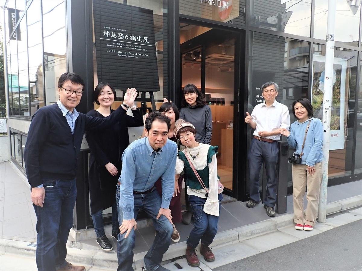 f:id:kamishima-photoacademy:20191119222405j:plain
