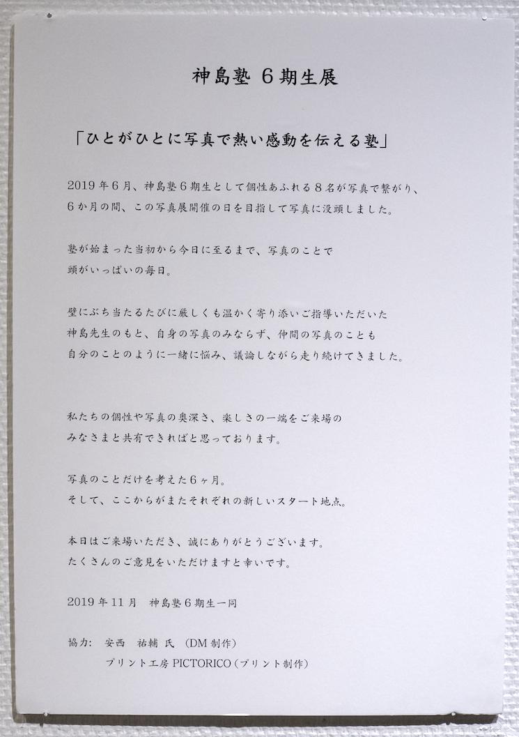 f:id:kamishima-photoacademy:20191124143344j:plain