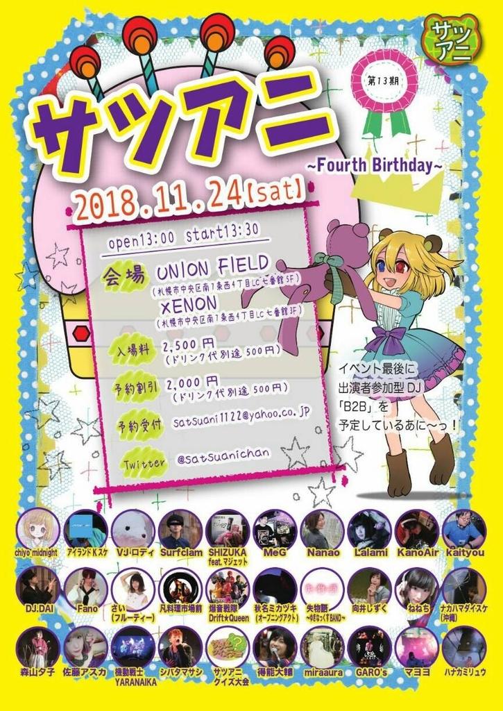 f:id:kamito620:20181121022324j:plain
