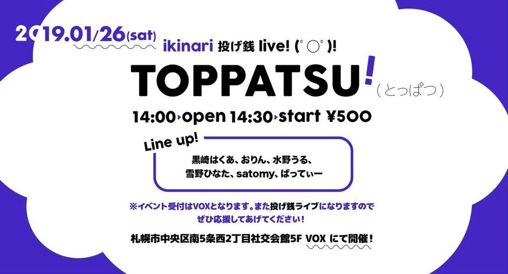 f:id:kamito620:20190131113046j:plain