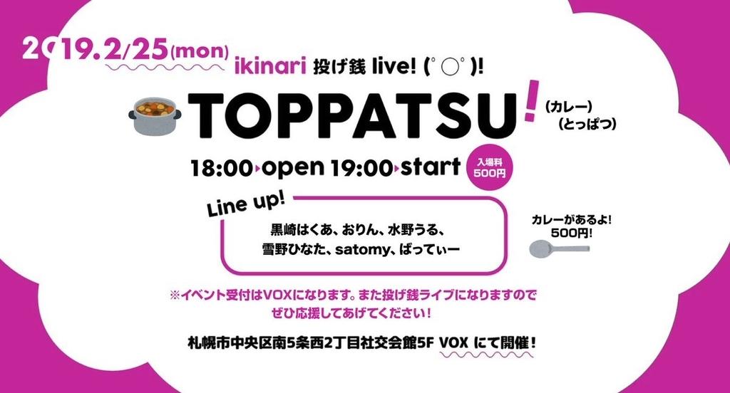 f:id:kamito620:20190218223036j:plain