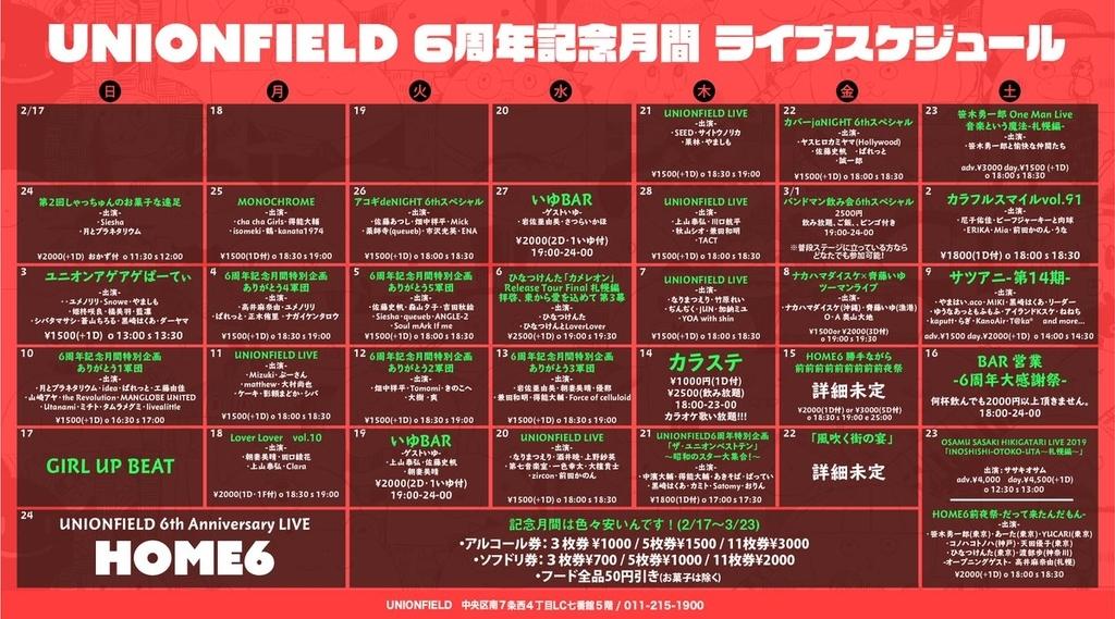 f:id:kamito620:20190304221621j:plain