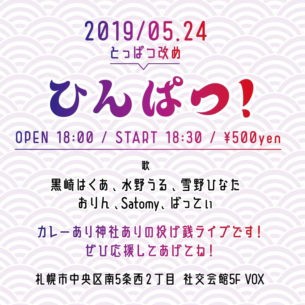 f:id:kamito620:20190608091417j:plain
