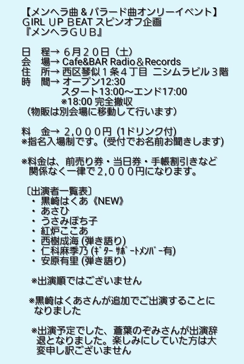 f:id:kamito620:20200625062117j:plain