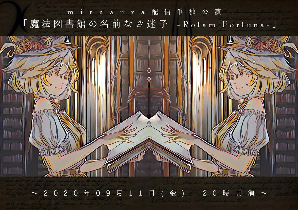 f:id:kamito620:20200820060502j:plain