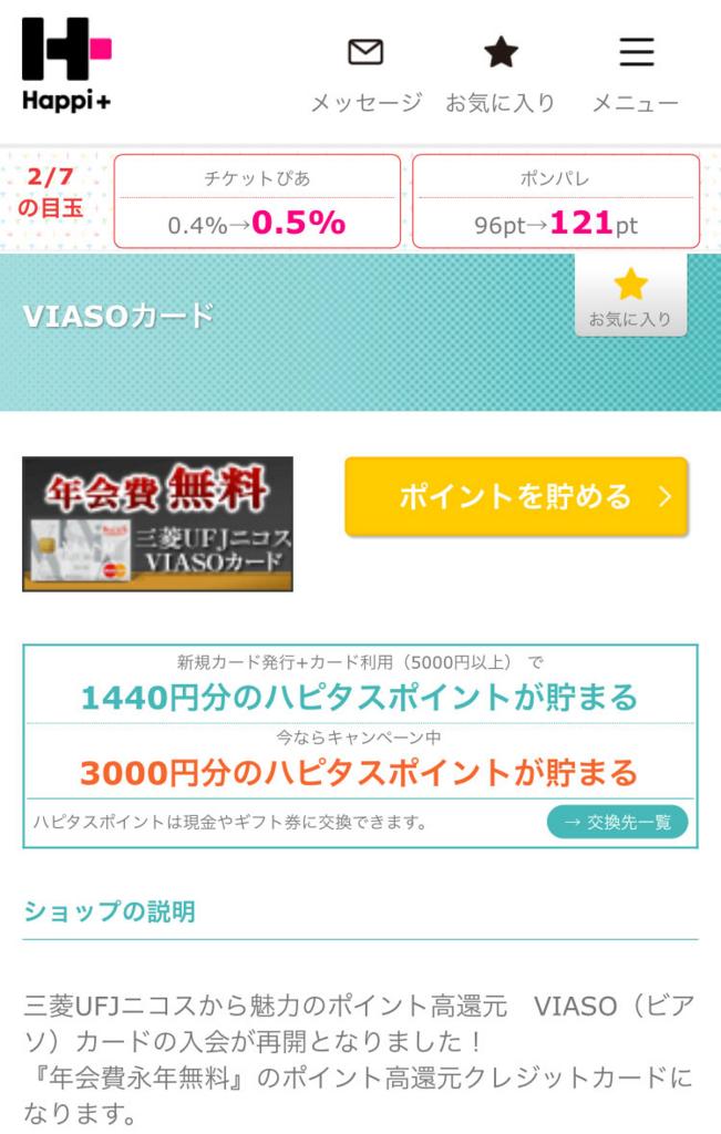 f:id:kamitsuremama:20170207140750j:plain