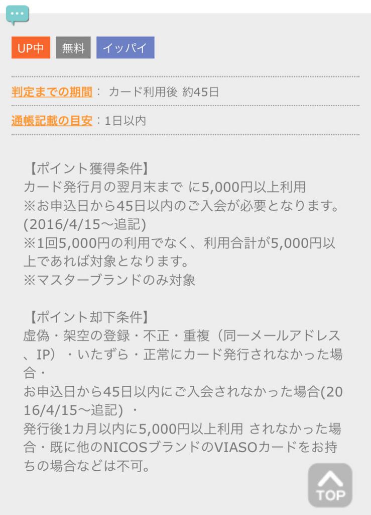 f:id:kamitsuremama:20170207141213j:plain