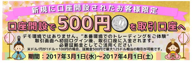 f:id:kamitsuremama:20170310142246j:plain