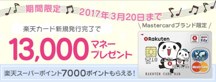 f:id:kamitsuremama:20170317181400j:plain