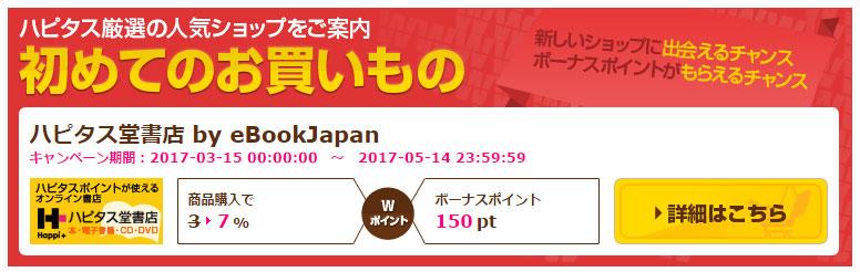 f:id:kamitsuremama:20170510165432j:plain
