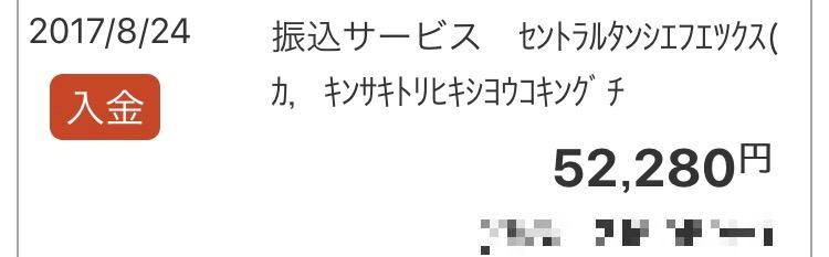 f:id:kamitsuremama:20170831190130j:plain