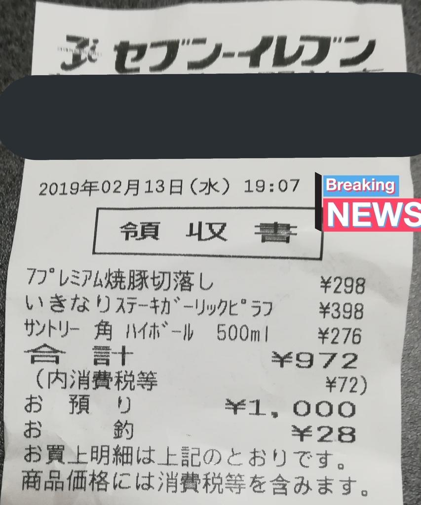 f:id:kamitsuru:20190214114649j:plain