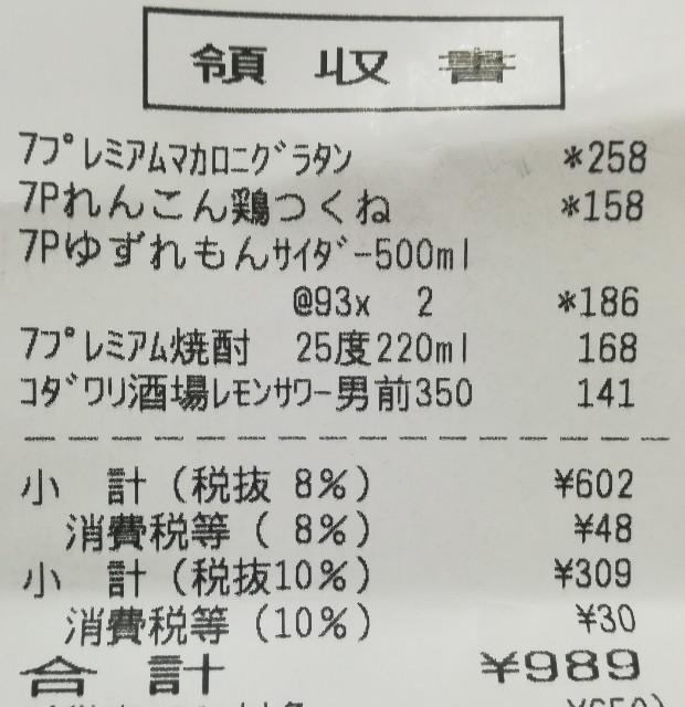 f:id:kamitsuru:20200414193239j:plain