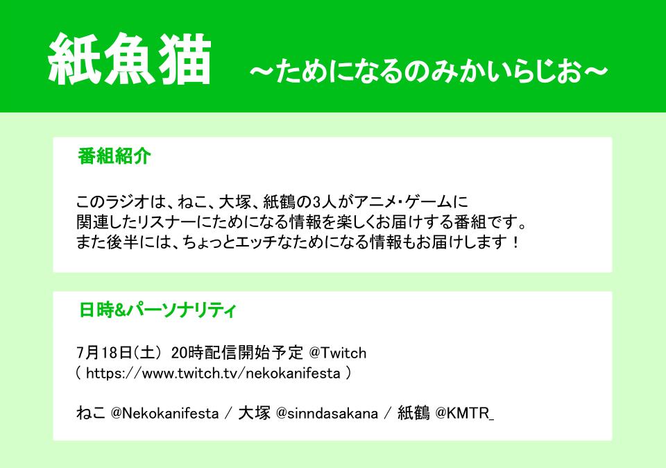 f:id:kamitsuru:20200720182346p:plain