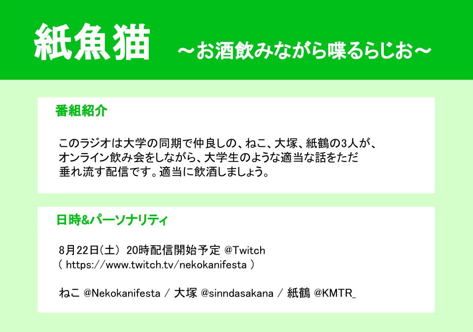 f:id:kamitsuru:20200823082741p:plain