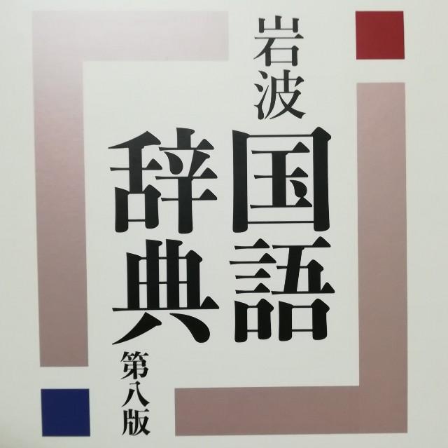 f:id:kamitsuru:20200915081017j:image