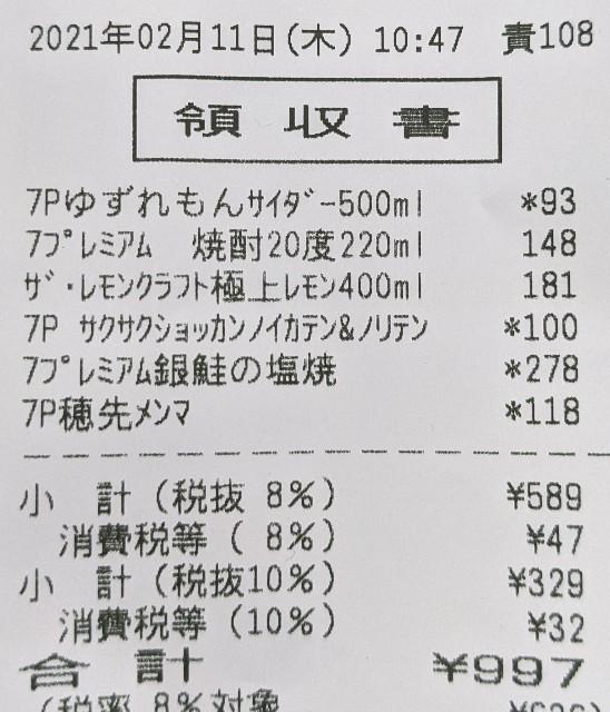 f:id:kamitsuru:20210213111748j:image