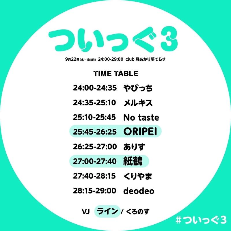 f:id:kamitsuru:20210923134909j:plain
