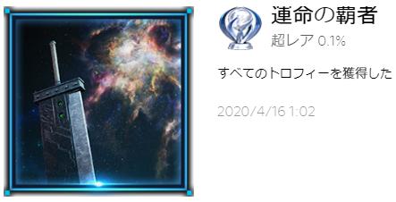 f:id:kamiya11:20200416010828p:plain