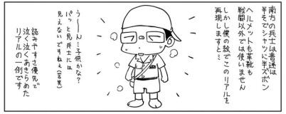 f:id:kamiyakenkyujo:20160802005549j:image