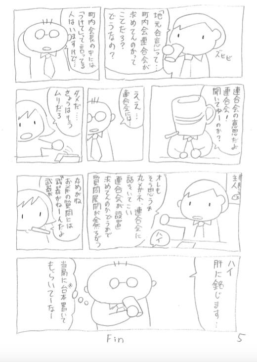 f:id:kamiyakenkyujo:20180415223532j:image