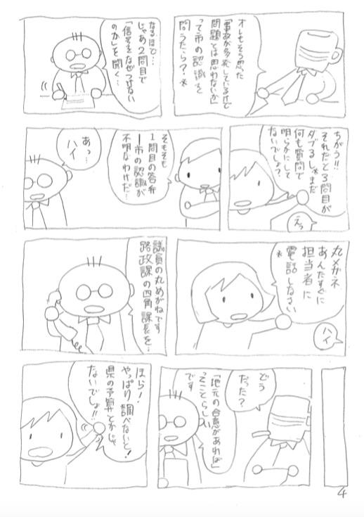 f:id:kamiyakenkyujo:20180415223535j:image