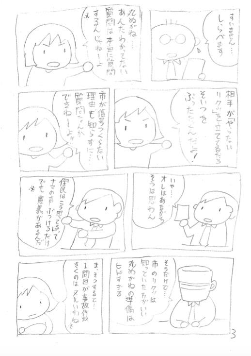 f:id:kamiyakenkyujo:20180415223539j:image