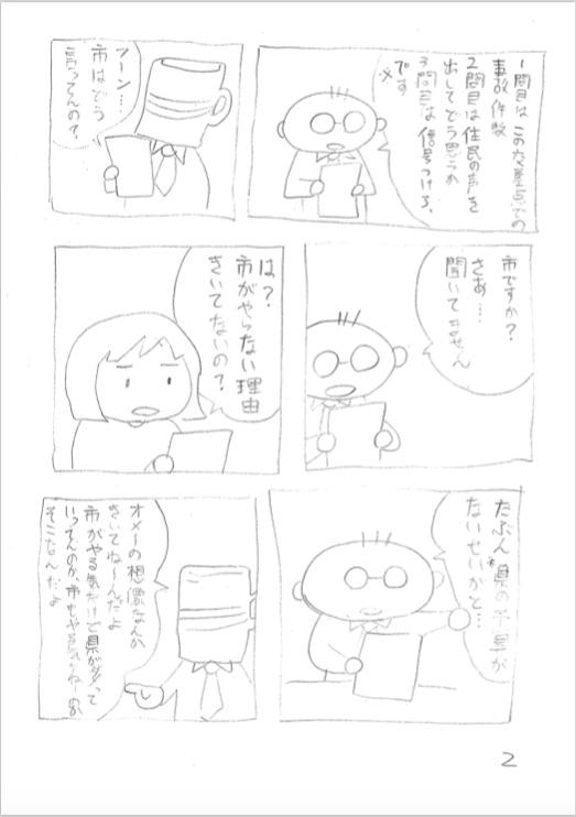 f:id:kamiyakenkyujo:20180415223543j:image