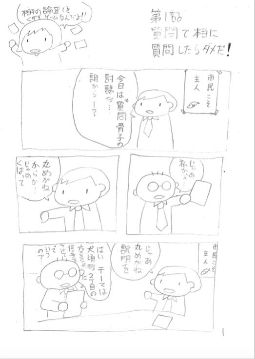 f:id:kamiyakenkyujo:20180415223547j:image