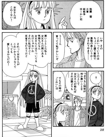 f:id:kamiyakenkyujo:20181012141043j:plain