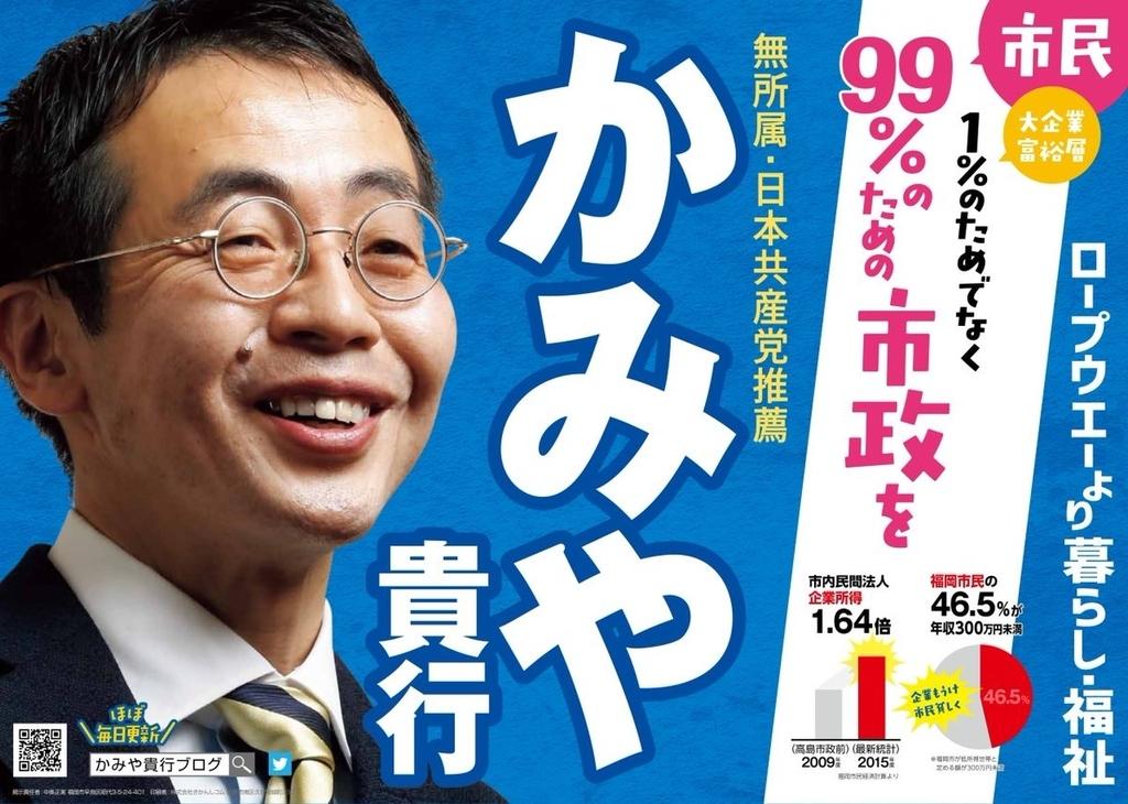 f:id:kamiyakenkyujo:20181104212057j:plain