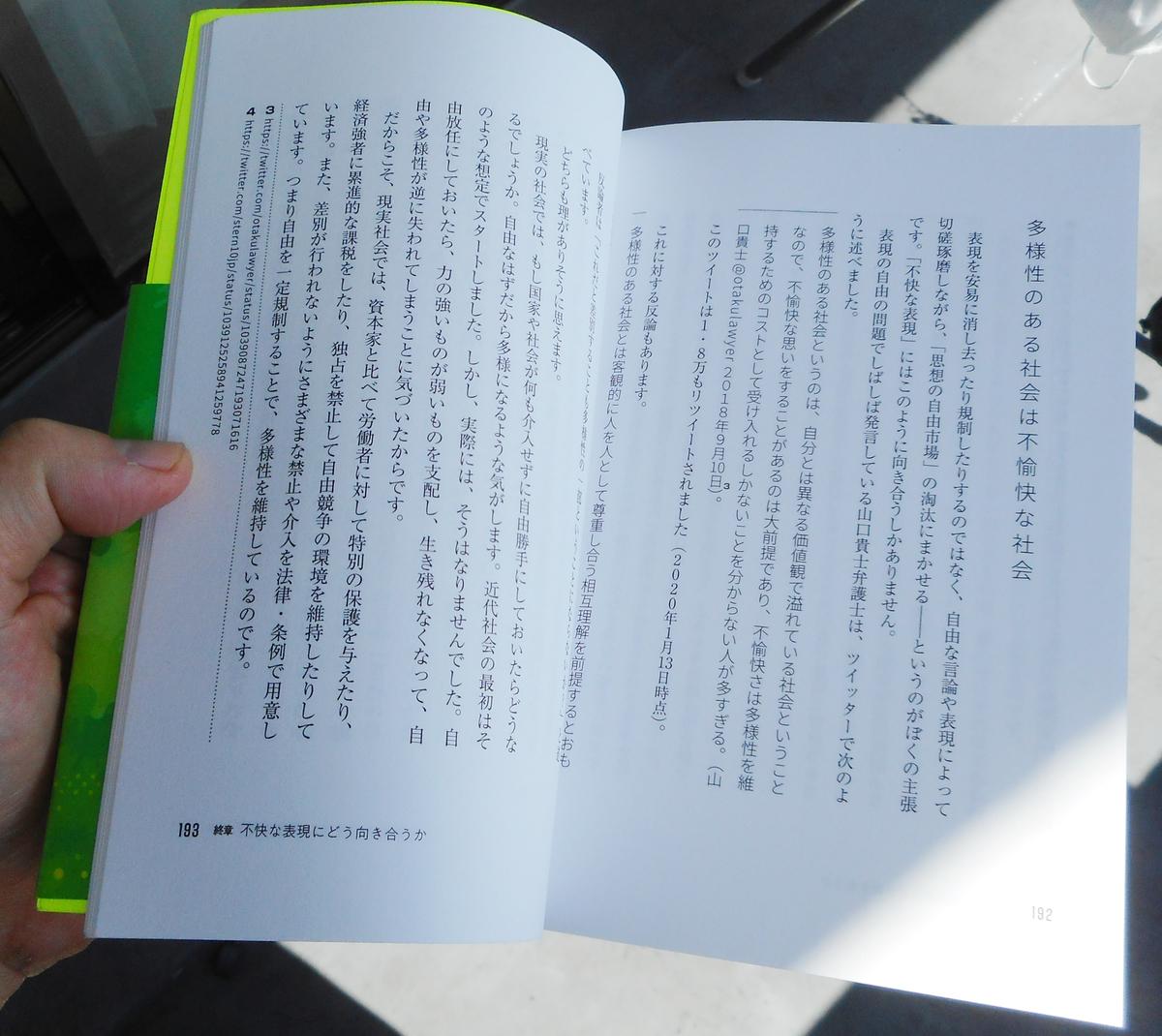 f:id:kamiyakenkyujo:20200405113255j:plain