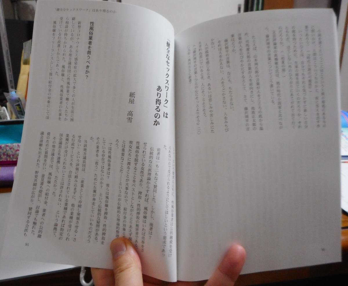 f:id:kamiyakenkyujo:20200608012130j:plain