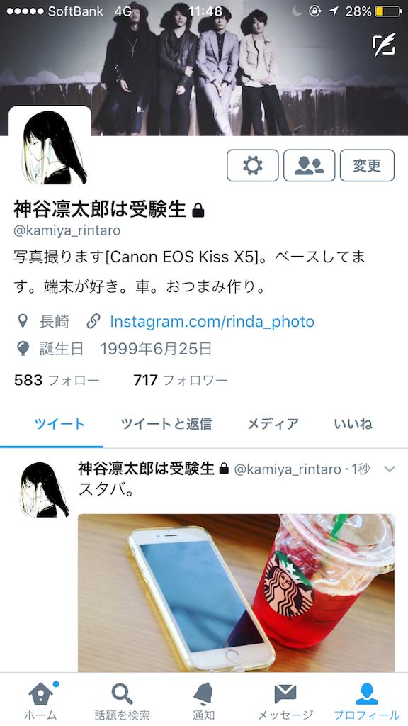 f:id:kamiyarintaro:20170408114835p:image