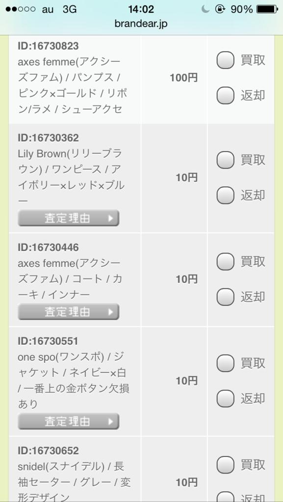 f:id:kamiyax:20171012102626p:plain