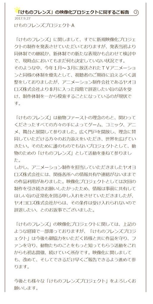 f:id:kamizimaryu1026:20170927010833j:image