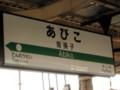 [鉄道]我孫子駅
