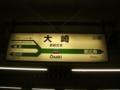 [鉄道][東京]