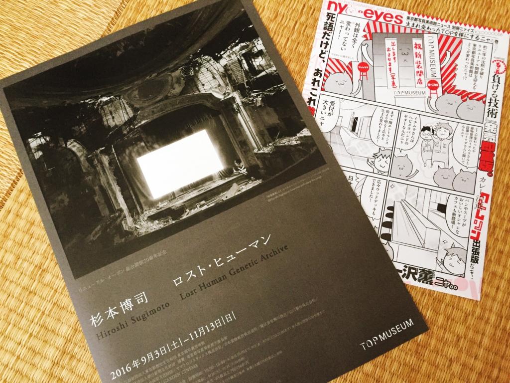 f:id:kamokamokamo:20160910103921j:plain
