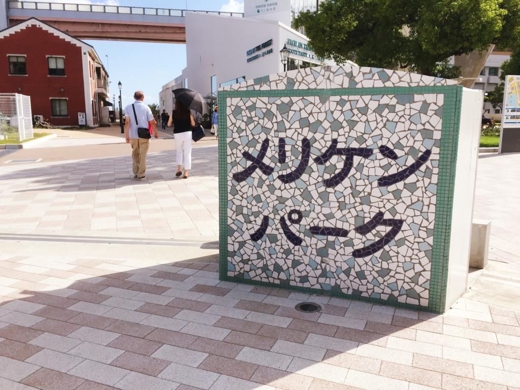 f:id:kamokamokamo:20170904123619j:plain