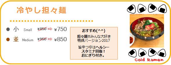 f:id:kamokin2017:20170914202004j:plain
